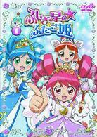 ふしぎ星の☆ふたご姫 第1巻
