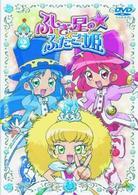 ふしぎ星の☆ふたご姫 第2巻