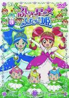 ふしぎ星の☆ふたご姫 第3巻
