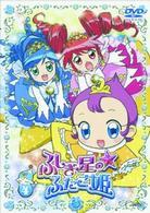 ふしぎ星の☆ふたご姫 第4巻