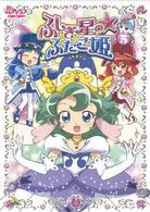 ふしぎ星の☆ふたご姫 第5巻