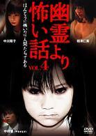 幽霊より怖い話 VOL.4