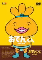 おでんくん DVD-BOX リリ-・フランキ- PRESENTS