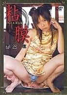 赤松恵 パンツ