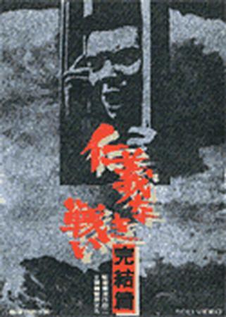 仁義なき戦い 広島死闘篇の画像 p1_28