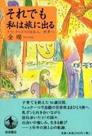 それでも私は旅に出る ― チマ・チョゴリの日本人、世界へ