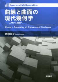 曲線と曲面の現代幾何学 入門から発展へ