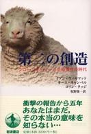 第二の創造 クローン羊ドリーと生命操作の時代