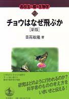 チョウはなぜ飛ぶか  新版 高校生に贈る生物学  3