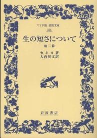生の短さについて 他二篇 ワイド版岩波文庫 ; 356