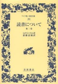 読書について 他二篇 ワイド版岩波文庫 ; 362