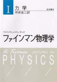ファインマン物理学 1 力学