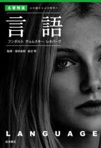 言語 フンボルト/チョムスキー/レネバーグ 名著精選 : 心の謎から心の科学へ