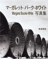 マーガレット・バーク=ホワイト写真集