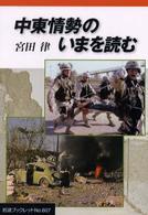 中東情勢のいまを読む 岩波ブックレット