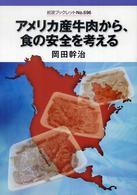 アメリカ産牛肉から、食の安全を考える 岩波ブックレット