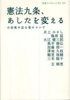 憲法九条、あしたを変える 小田実の志を受けついで
