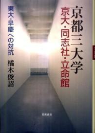 京都三大学京大・同志社・立命館 東大・早慶への対抗