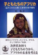 """子どもたちのアフリカ―""""忘れられた大陸""""に希望の架け橋を"""
