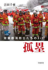 孤塁 双葉郡消防士たちの3・11