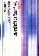 """ルポ""""正社員""""の若者たち 就職氷河期世代を追う"""