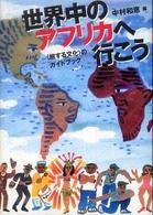 世界中のアフリカへ行こう―「旅する文化」のガイドブック