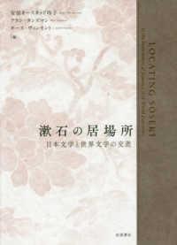 漱石の居場所 日本文学と世界文学の交差