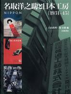 名取洋之助と日本工房「1931-45」 = Nippon