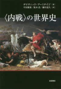 「内戦」の世界史