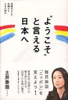 """""""ようこそ""""と言える日本へ : 弁護士として外国人とともに歩む"""