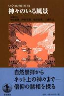 神々のいる風景 いくつもの日本 / 赤坂憲雄 [ほか] 編集委員