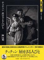 チェチェン屈せざる人びと 岩波フォト・ドキュメンタリー世界の戦場から <br />