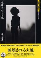 破壊される大地(岩波フォト・ドキュメンタリー世界の戦場から ) <br />
