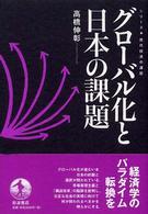 グローバル化と日本の課題 シリーズ・現代経済の課題