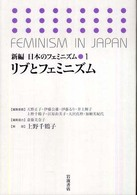 リブとフェミニズム