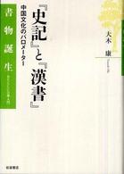 『史記』と『漢書』 中国文化のバロメーター 書物誕生-あたらしい古典入門-