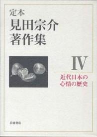 近代日本の心情の歴史 定本見田宗介著作集 ; 4