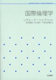 国際倫理学 岩波テキストブックス