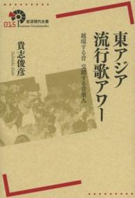 東アジア流行歌アワー 越境する音交錯する音楽人 岩波現代全書