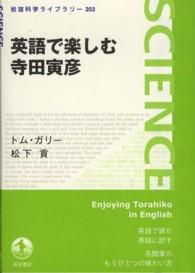 英語で楽しむ寺田寅彦 岩波科学ライブラリー