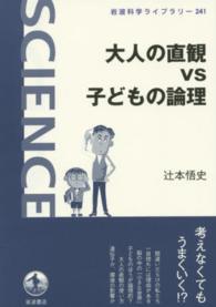 大人の直観vs子どもの論理 岩波科学ライブラリー