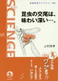 昆虫の交尾は、味わい深い…。 岩波科学ライブラリー