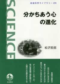 分かちあう心の進化 岩波科学ライブラリー