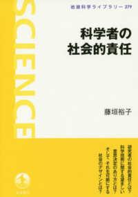 科学者の社会的責任 岩波科学ライブラリー