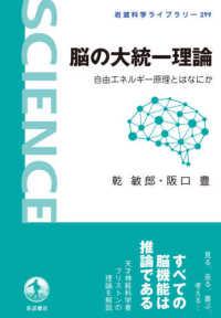 脳の大統一理論 自由エネルギー原理とはなにか 岩波科学ライブラリー ; 299