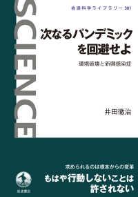 次なるパンデミックを回避せよ 環境破壊と新興感染症 岩波科学ライブラリー