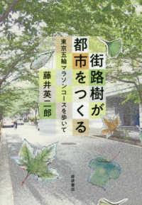 街路樹が都市をつくる 東京五輪マラソンコースを歩いて