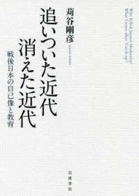 追いついた近代消えた近代 戦後日本の自己像と教育
