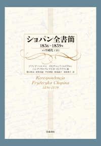 ショパン全書簡 1836-1839年