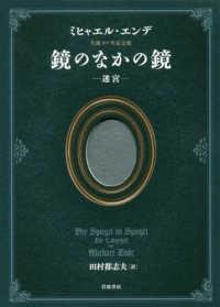 鏡のなかの鏡 迷宮  ミヒャエル・エンデ生誕90年記念版